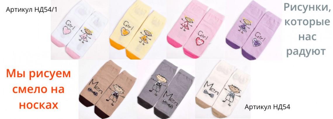 Носки разные ноги